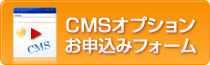 cms_form.jpg